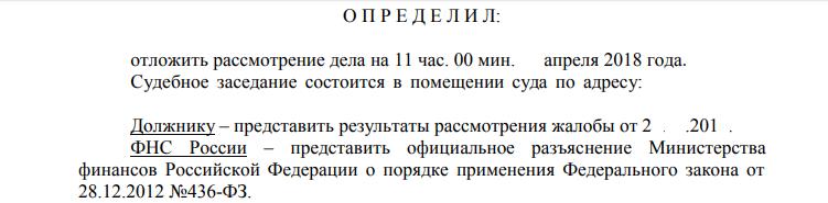 Запрос разъяснений Минфина РФ