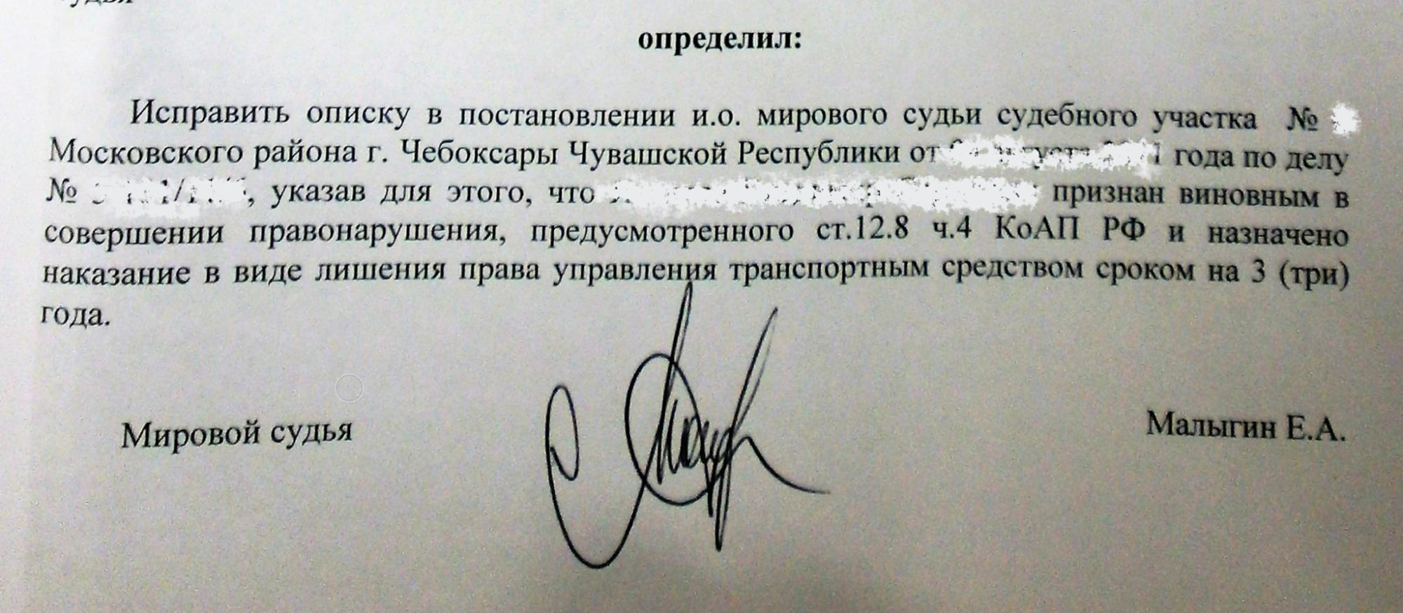 исправление описки в постановлении КоАП