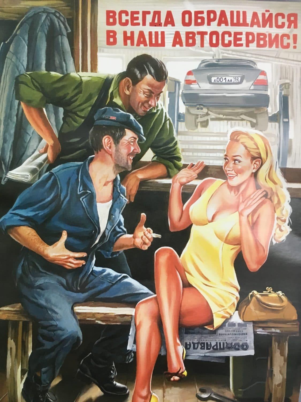 Картинка про ремонт автомобиля